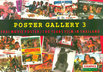 Poster Gallery 3