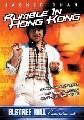 RUMBLE IN HONG KONG(PICKWICK) (DVD)