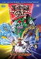YU GI OH GX VOL.1 (DVD)
