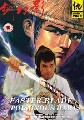 FASTER BLADE POISONOUS DARTS (DVD)
