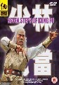 SEVEN STEPS OF KUNG FU (DVD)