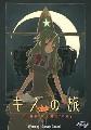 KINO'S JOURNEY VOLUME 3 (DVD)