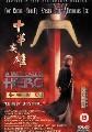 MAN CALLED HERO               (DVD)