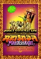 MAHABHARAT (FULL VERSION) (DVD)