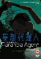 PARANOIA AGENT 3 (DVD)