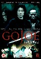 GOJOE (DVD)