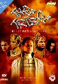 TRIBE-COMPLETE SERIES 3 (DVD)