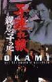 OKAMI 4 - Die tätowierte Killerin (DVD)