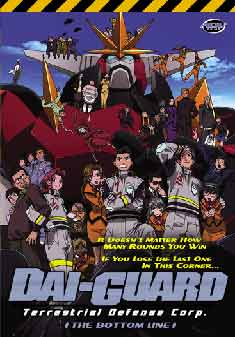 DAI-GUARD VOLUME 6 (DVD)