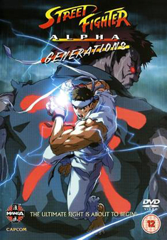 STREETFIGHTER ALPHA-GENERATION (DVD)