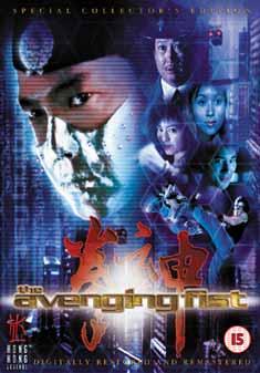 AVENGING FIST (DVD)