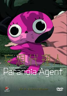 PARANOIA AGENT 4 (DVD)