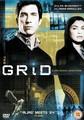 GRID (DVD)