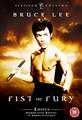 FIST OF FURY PLATINUM EDITION (DVD)