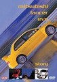 MITSUBISHI LANCER EVO STORY (DVD)