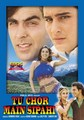TU CHOR MAIN SIPHAI  (DVD)
