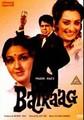 BAIRAAG (DVD)