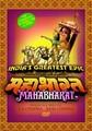 MAHABHARAT  (FULL VERSION)  (DVD)