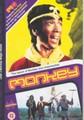 MONKEY VOLUME 1 (DVD)
