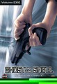 GHOST_IN_THE_SHELL_STAND_ALONE_5_(DVD)