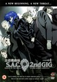 GHOST IN THE SHELL 2ND GIG VOLUME 1  (DVD)