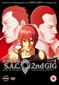 GHOST IN THE SHELL 2ND GIG VOLUME 4  (DVD)