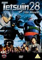 TETSUJIN_28-THE_MOVIE_(DVD)