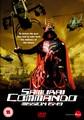 SAMURAI COMMANDO MISSION 1549  (DVD)
