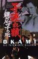 OKAMI 4  -  Die t�towierte Killerin  (DVD)