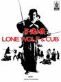 Lone Wolf & Cub  (DVD)