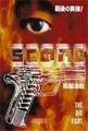 SCORE  -  The Big Fight  (DVD)
