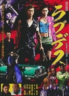 Lovedeath (OmU) [LE] [DC] (+ DVD)