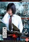 CURSED (YOSHIRO HOSHINO) (DVD)