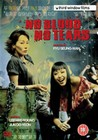 NO BLOOD NO TEARS (DVD)