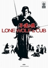 3 x LONE WOLF & CUB (OKAMI) - POSTER