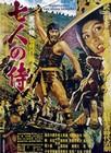 The Seven Samurai - Die Sieben Samurai - Poster