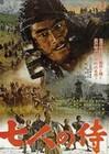 Die Sieben Samurai / The Seven Samurais