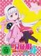 Sekai Seifuku - Vol. 1 [2 DVDs] - Mediabook