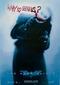Batman - The Dark Knight - Poster