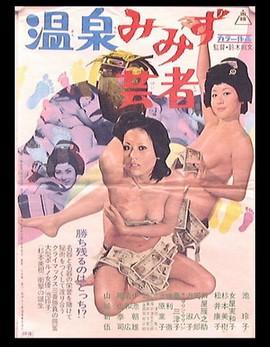 onsen mimisu geisha - Japan 1972