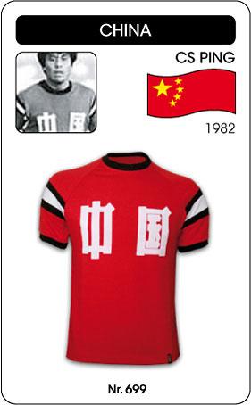 China - Ping 1982 - Retro Trikot