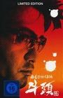 Gozu [LE] (DVD)