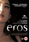 EROS (DVD)