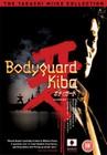 BODYGUARD KIBA (DVD)