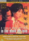 IN THE MOOD FOR LOVE SPECIAL EDITIO (DVD)