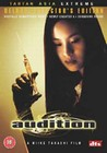 AUDITION COLLECTOR'S EDITION (DVD)