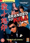 BRANDED TO KILL (DVD)